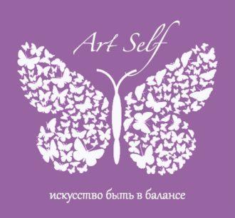 Art Self - искусство быть в балансе
